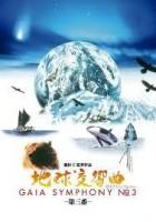 地球交響曲